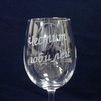 Надпис на чаша за вино № 1111111